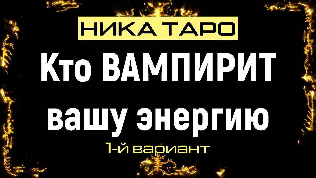 19. ТАРО-расклад: Кто вампирит вашу энергию.