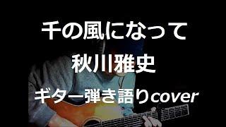 秋川雅史さんの「千の風になって」を歌ってみました・・♪ 作詞:不詳 日...