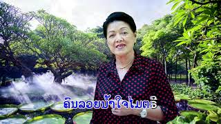 ມົນສະເໜ່ເຊໂດນ ຄາຣາໂອເກະ ຮ້ອງໂດຍ: ຈັນທນ໌ຫອມ ປັນຈະພາຣົນຍ໌ มนสเนคงเชโดน คาราโอเกะ ศิลปีน จันทน์หอม