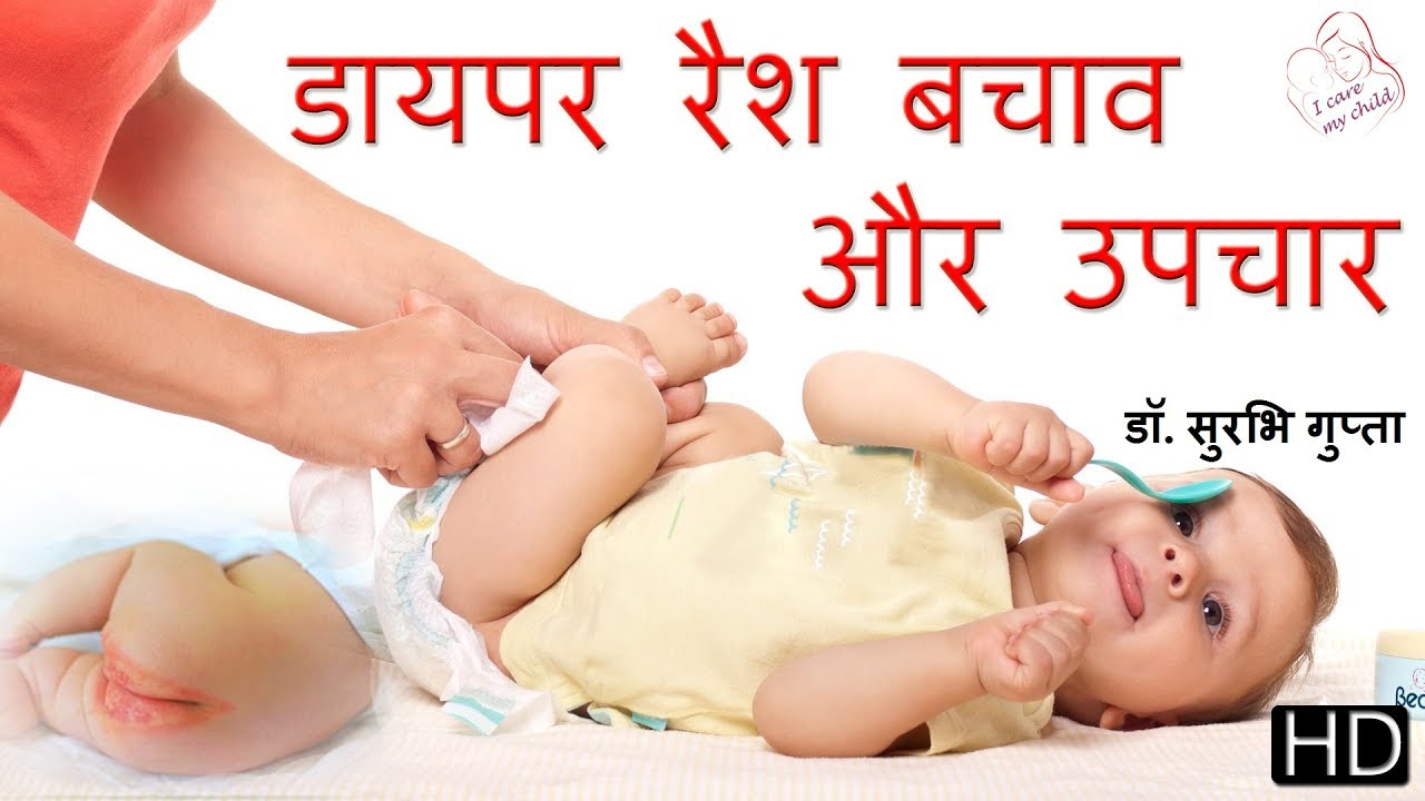 We treat diaper rash and inflammation in babies