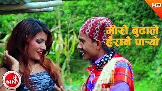 New Teej Song 2074 | Mero Budhale Hairanai Paryo - Dipendra Dangi & Chandra Kumari Ft. Bimli