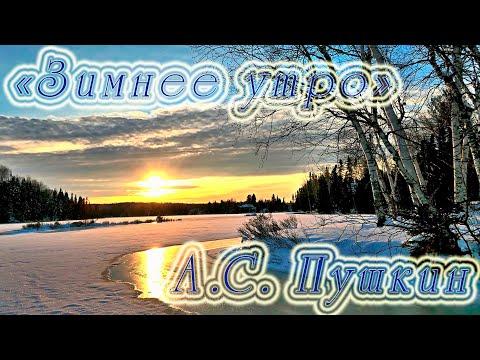 """А.С. Пушкин """"Зимнее утро""""...Мороз и солнце; день чудесный!"""