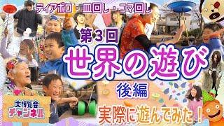 【世界の遊び体験】こまのおっちゃん達と世界の遊びを体験しよう!