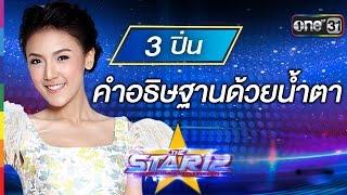 คำอธิษฐานด้วยน้ำตา : ปิ่น พรชนก หมายเลข 3 | THE STAR 12 Week 1 | ช่อง one 31