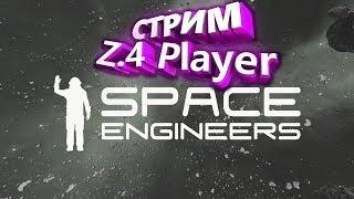 Space Engineers ВОЗВРАЩЕНИЕ СТРИМ | СЕРВЕР