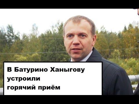 В Батурино Ханыгову устроили горячий приём