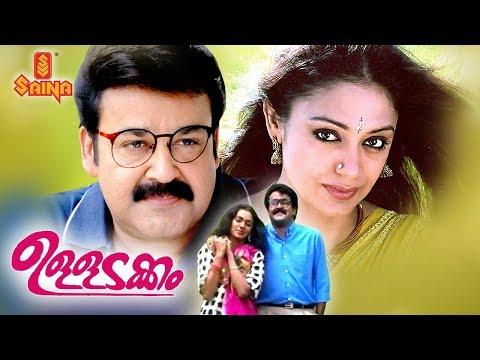 Ulladakkam Malayalam full movie - HD |...