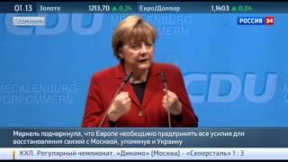 Меркель: мы хотим быть вместе с Россией, а не против нее