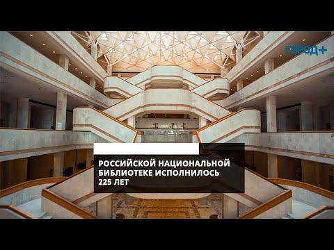 В один день с городом: юбилей отмечает Российская национальная библиотека
