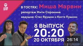"""Шоу """"Ночной Контакт"""" сезон 2 выпуск 8 (в гостях Миша Марвин)"""