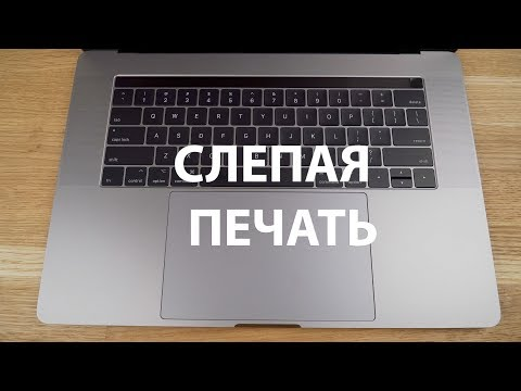 MacBook с американской клавиатурой = слепая печать