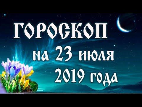 Гороскоп на сегодня 23 июля 2019 года 🌛 Астрологический прогноз каждому знаку зодиака
