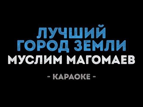 Муслим Магомаев - Лучший город земли (Караоке)