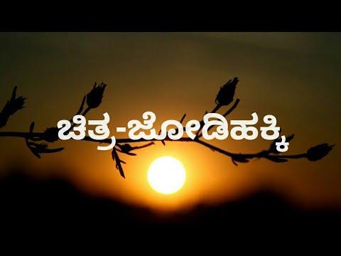 Kudure eri surya bandavane | film jodihakki | Kannada kareoke with lyrics
