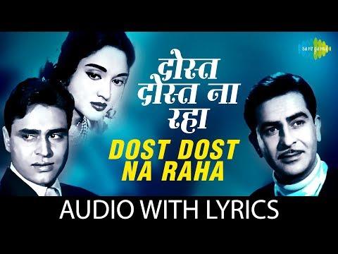 Dost Dost na Raha Pyar Pyar with lyrics | दोस्त दोस्त न रहा प्यार प्यार न रहा के बोल | Mukesh