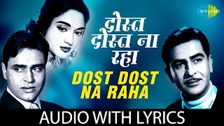 Dost Dost na Raha Pyar Pyar with lyrics | दोस्त दोस्त न रहा के बोल | Sangam | Mukesh | Raj Kapoor