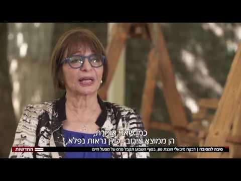 רבקה מיכאלי בחדשות 2 על 'היורשת' ופרס מפעל חיים