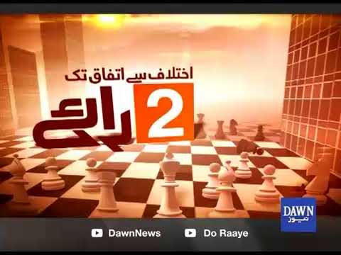 Do Raaye - 22 December, 2017 - Dawn News