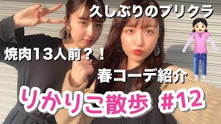 【りかりこ散歩#12】春コーデ紹介❤️焼肉も食べたよ〜