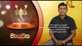 Tharu Walalla 05-01-2017