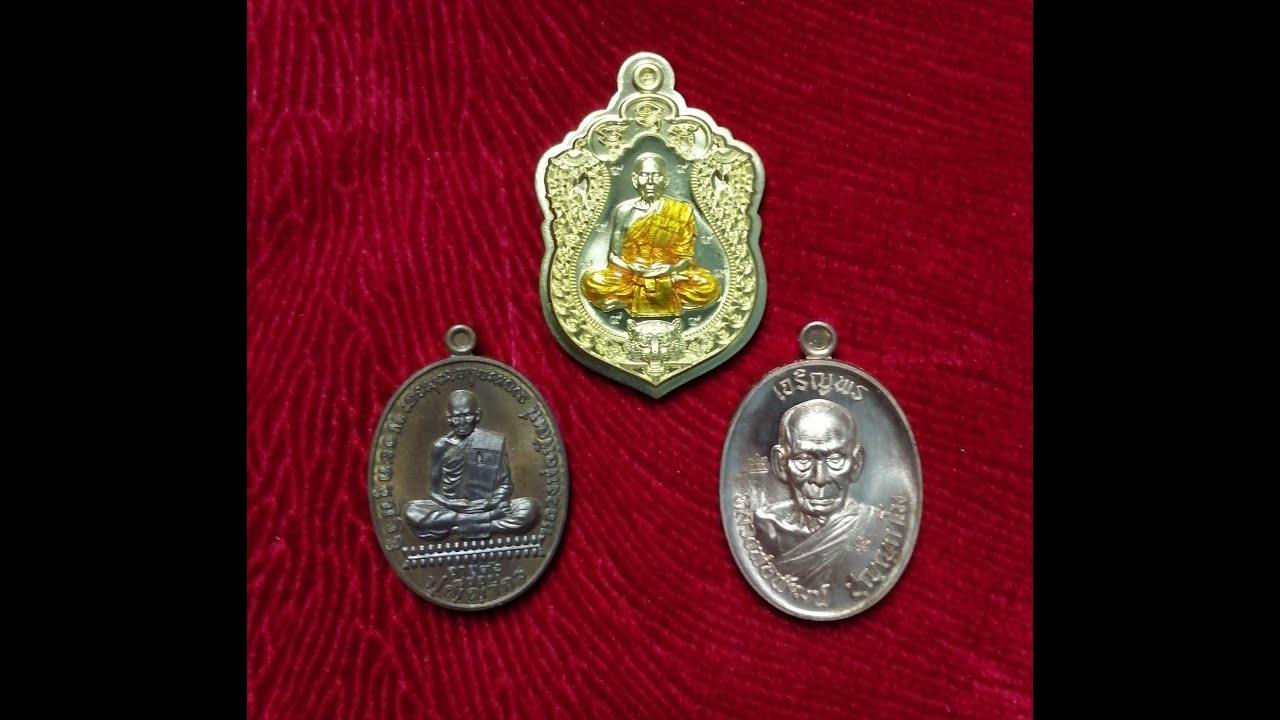 แนะนำพระใหม่น่าเก็บเหรียญหลวงพ่อพัฒน์ รุ่นสร้างศาลา เหรียญวางศิลาฤกษ์ศาลา100ปี เหรียญเสือคาบดาบ