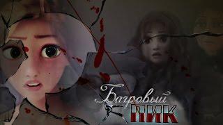 RUS: Багровый Пик   Рапунцель и Ханс