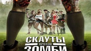 Скауты против Зомби | Русский трейлер (2015)