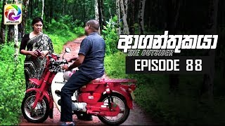 Aaganthukaya Episode 88|| 19th July 2019