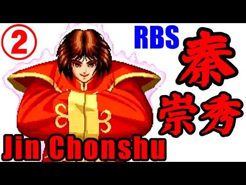 [2/2] 秦崇秀(Jin Chonshu) Playthrough - リアルバウト餓狼伝説スペシャル [GV-VCBOX,GV-SDREC]
