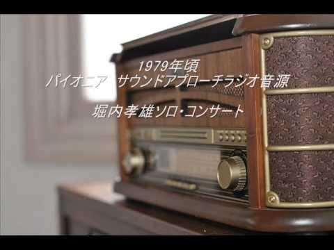 1979年頃 パイオニア サウンドアプローチラジオ音源 堀内孝雄ソロコンサート