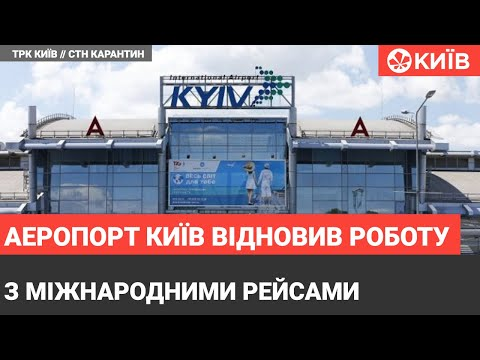 Телеканал Київ: Аеропорт Київ відновив роботу : два літака відправились у міжнародні рейси