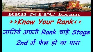 RRB NTPC CEN 03/2015 - Know Your Rank (Stage 2nd में पास हो या फेल) 2017 Video