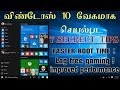 7 Secrets  to speed up windows 10 Performance || 7 ways  || in tamil  || 100% working  ||