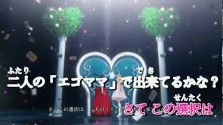 Title: エゴママ Music: Deco*27 動画は http://www.nicovideo.jp/watch...