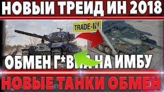 СРОЧНО В ТРЕЙД ИН WOT 2018 НОВЫЕ ТАНКИ - ИМБЫ НА ОБМЕН! ВСЕ СЕКРЕТЫ НОВОГО TRADE IN В world of tanks