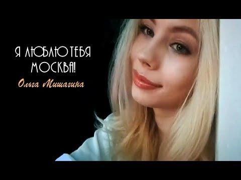 ОЛЬГА МИШАГИНА - Я ЛЮБЛЮ ТЕБЯ МОСКВА!