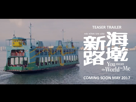 YOU MEAN THE WORLD TO ME - Official Teaser Trailer May 2017 [HD]