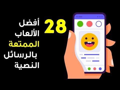 ألعاب ممتعة بالرسائل النصية لتلعبها مع الشباب أو الفتيات Youtube