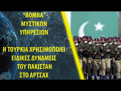 ''Bόμβα'' μυστικών υπηρεσιών: Η Τουρκία χρησιμοποιεί ειδικές δυνάμεις του Πακιστάν στο Αρτσάχ!