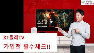 KT올레TV 가입전 필수체크: 요금제, 채널,vod월정…