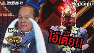 ช็อตนี้พี่หอยถึงกับจุก! ทำอะไรก็ผิดไปหมด | EP.6 | THE MASK LINE THAI