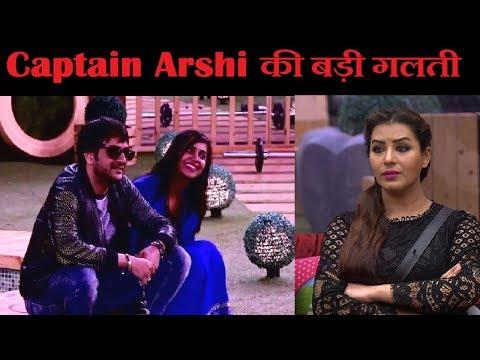Bigboss 11: Arshi ने Captaincy में कर दी ये बड़ी गलती, Shilpa ने संभाली बात|| Arshi khan captaincy