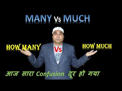 How Much Vs How Many    Much Vs Many    By Girijesh  Kumar Mall Sir    English Gurukul
