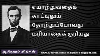 ஆபிரகாம் லிங்கன் உற்சாகமூட்டும் வார்த்தைகள் | Abraham Lincoln Motivational Quotes in Tamil