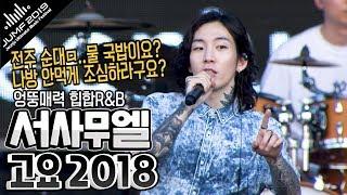 [Samuel Seo] 이렇게 엉뚱하다고?!서사무엘(Samuel Seo)고요2018♬/JUMF2019