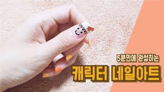 [슈비네일] #5분완성 #초간단네일 #캐릭터 네일아트♥