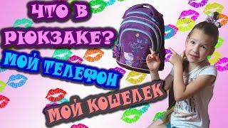 Что в моем рюкзаке? / Мой ТЕЛЕФОН / МОИ КОШЕЛЬКИ / Самое интересное внутри / Видео для детей