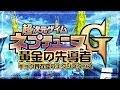 新次元ゲイム ネプテューヌVII │ Hyperdimension Neptunia Victory II 【PS4】 - Hyperdimension Game Neptune G Opening