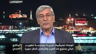 الواقع العربي- حقيقة التطهير الكردي لمناطق عربية وكردية بسوريا
