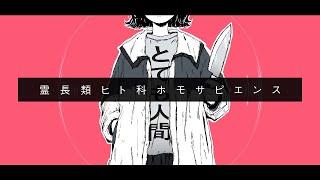 霊長類ヒト科ホモサピエンス / 青谷 feat.flower